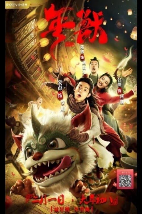 ดูหนังออนไลน์ฟรี Nian Shou (2020)