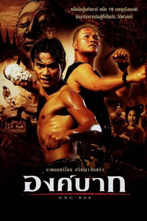 ดูหนังออนไลน์ฟรี Ong bak (2003) องค์บาก