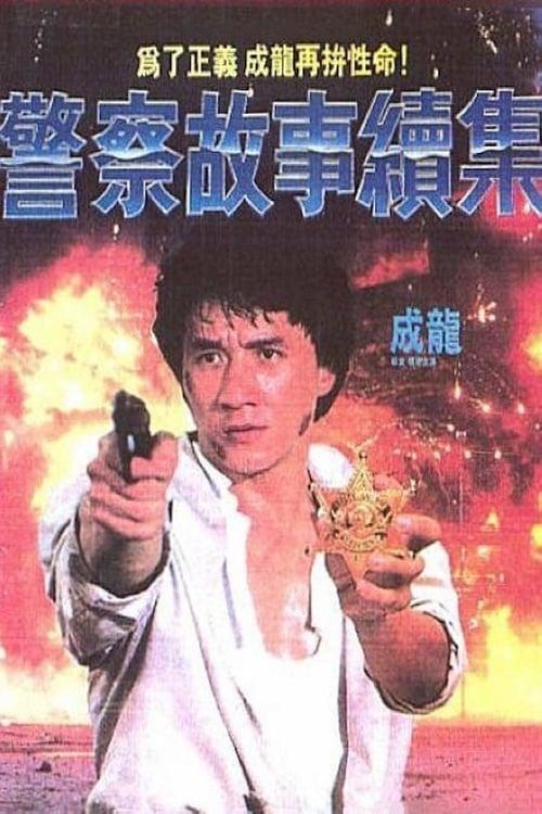 ดูหนังออนไลน์ฟรี POLICE STORY 2 (1988) วิ่งสู้ฟัด 2
