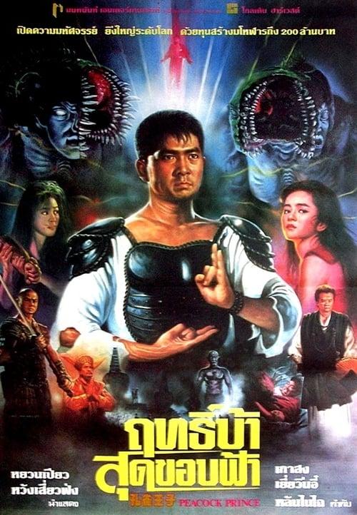 ดูหนังออนไลน์ฟรี Peacock King 1 (1988) ฤทธิ์บ้าสุดขอบฟ้า ภาค1
