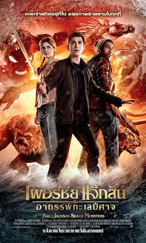 ดูหนังออนไลน์ฟรี Percy Jackson 2 (2013) เพอร์ซี่ย์ แจ็คสัน : อาถรรพ์ทะเลปีศาจ