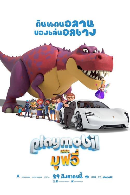 ดูหนังออนไลน์ Playmobil The Movie (2019) เพลย์โมบิล เดอะ มูฟวี่