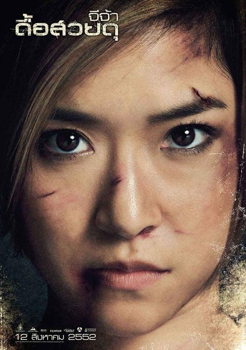ดูหนังออนไลน์ฟรี Raging Phoenix (2009) จีจ้า ดื้อ สวย ดุ