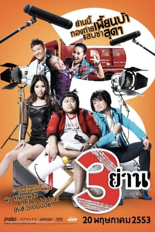 ดูหนังออนไลน์ฟรี Sam Yan (2010) สามย่าน