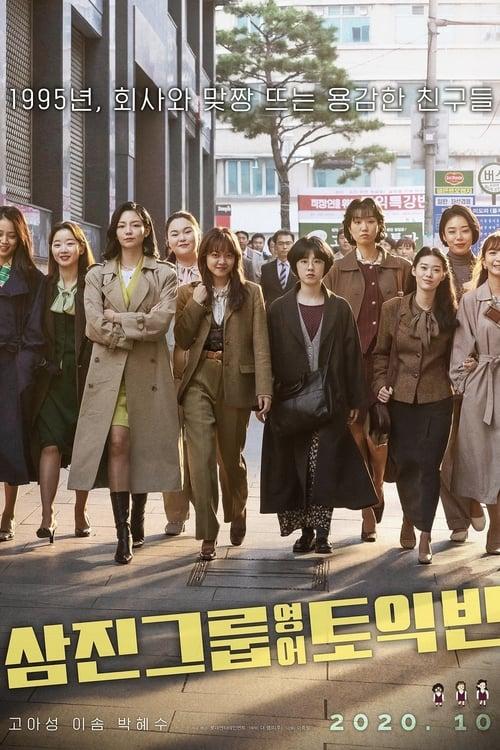 ดูหนังออนไลน์ฟรี Samjin Company English Class (2020)