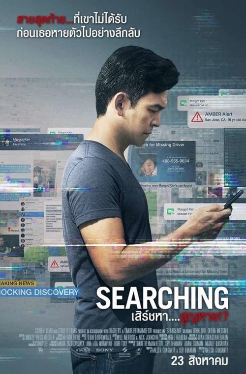 ดูหนังออนไลน์ฟรี Searching (2018) เสิร์ชหา สูญหาย