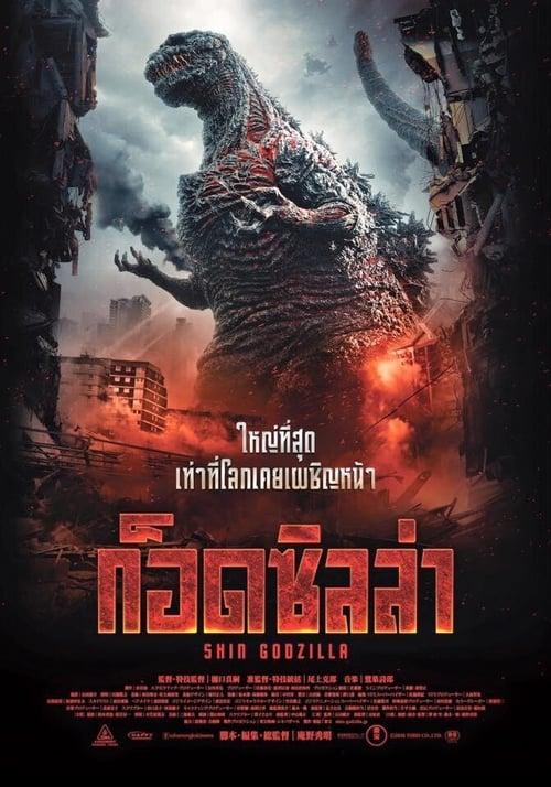 ดูหนังออนไลน์ฟรี Shin Godzilla (2016) ก็อดซิลล่ารีเซอร์เจนซ์