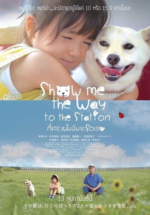 ดูหนังออนไลน์ฟรี Show Me The Way To The Station (2020) ที่ตรงนั้นฉันจะรอเธอ