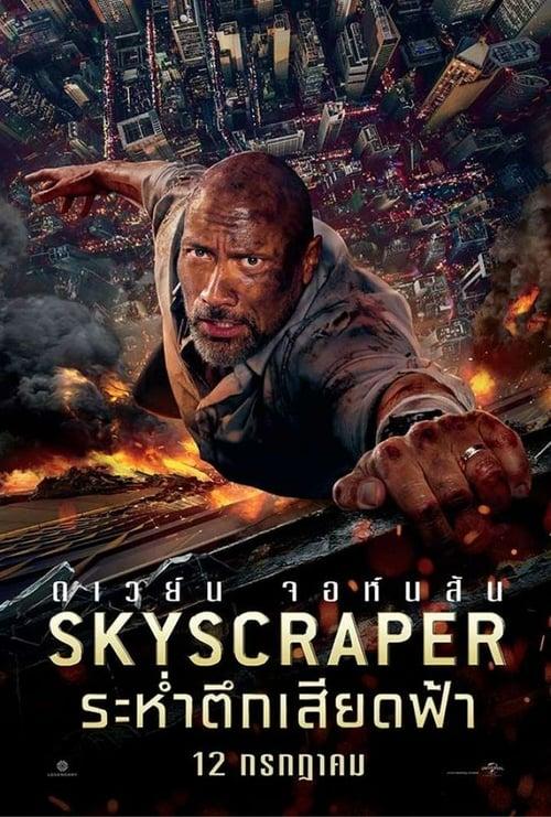 ดูหนังออนไลน์ฟรี Skyscraper (2018) ระห่ำตึกเสียดฟ้า