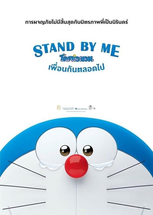 ดูหนังออนไลน์ฟรี Stand By Me Doraemon (2014) สแตนด์บายมี โดราเอมอน