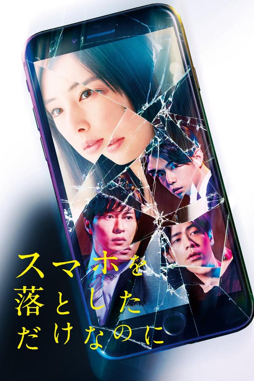 ดูหนังออนไลน์ฟรี Stolen Identity (2018) Sumaho o Otoshita dake nanoni แค่ทำโทรศัพท์มือถือหาย ทำไมต้องกลายเป็นศพ ภาค 1