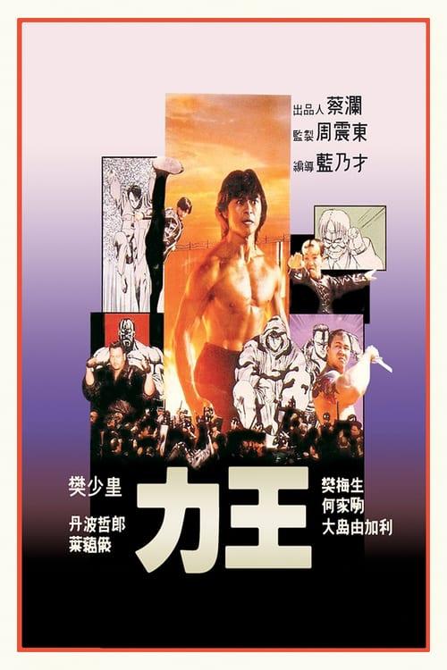 ดูหนังออนไลน์ฟรี Story of Ricky (1991) คนนรก
