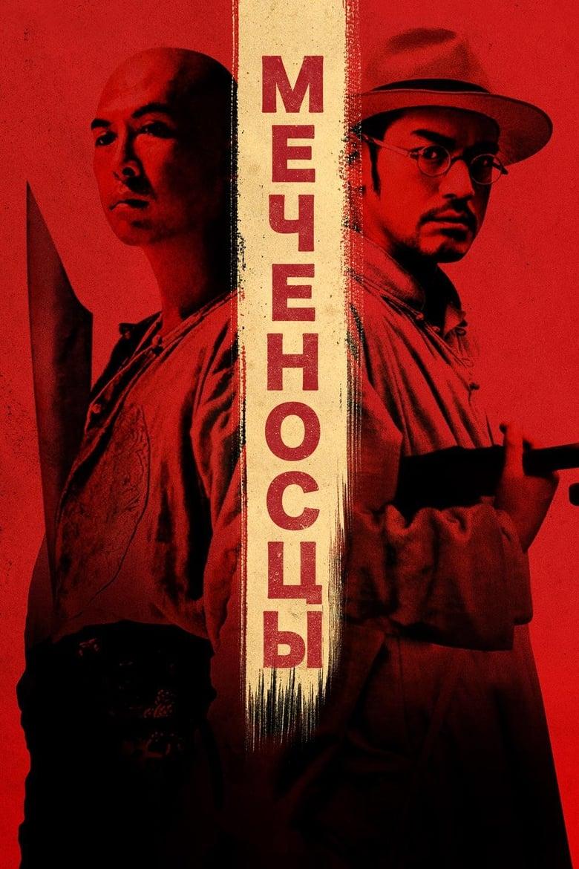 ดูหนังออนไลน์ฟรี Swordsmen (Wu Xia) (2011) นักฆ่าเทวดาแขนเดียว