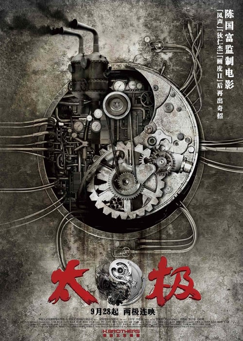 ดูหนังออนไลน์ฟรี Tai Chi Zero (2012) ไทเก๊ก หมัดเล็กเหล็กตัน 1