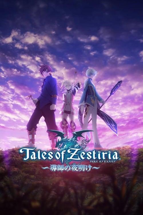 ดูหนังออนไลน์ฟรี Tales of Zestiria (2015) รุ่งอรุณแห่งนักบุญ