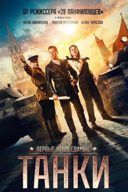 ดูหนังออนไลน์ฟรี Tanks for Stalin (2018)