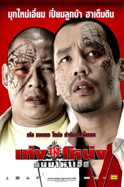 ดูหนังออนไลน์ฟรี Teng Nong Khon Maha Hia (2007) เท่งโหน่ง คนมาหาเฮีย