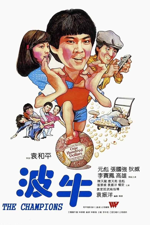 ดูหนังออนไลน์ The Champion (1983) ถ้าเก่งซะอย่าง