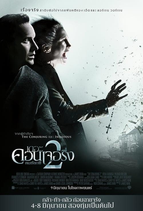 ดูหนังออนไลน์ฟรี The Conjuring 2 (2016) เดอะ คอนเจอริ่ง คนเรียกผี 2