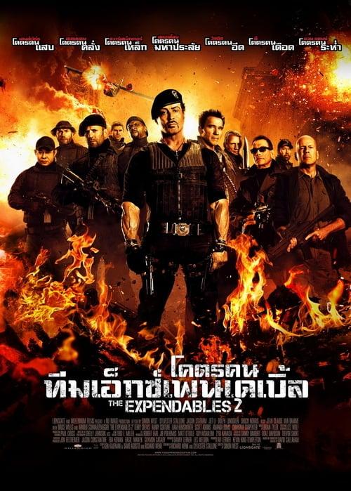 ดูหนังออนไลน์ฟรี The Expendables 2 (2012) โคตรคน ทีมเอ็กซ์เพนเดเบิ้ล 2