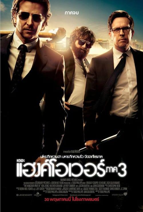 ดูหนังออนไลน์ The Hangover Part 3 (2013) เดอะ แฮงค์โอเวอร์ 3 : เมายกแก๊ง แฮงค์ยกก๊วน
