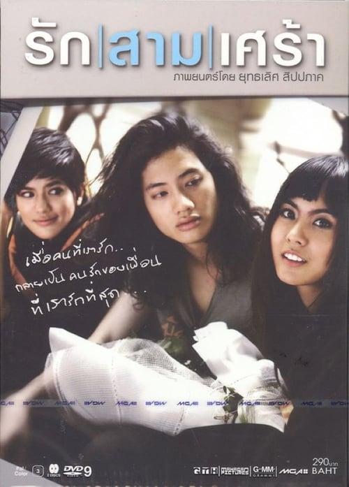 ดูหนังออนไลน์ฟรี The Last Moment (2008) รักสามเศร้า