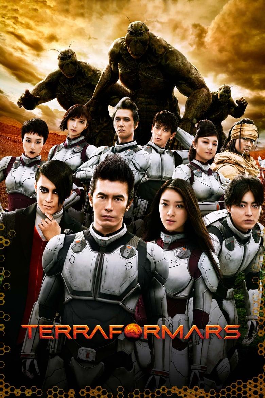 ดูหนังออนไลน์ฟรี TERRA FORMARS: The Movie (2016) เทอราฟอร์มาร์ส: สงครามฆ่าพันธุ์มฤตยู