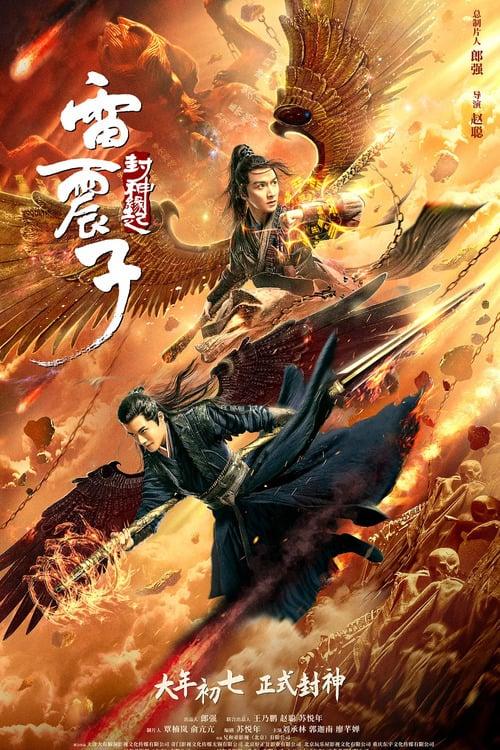 ดูหนังออนไลน์ฟรี Leizhenzi: The Origin of the Gods (2021)