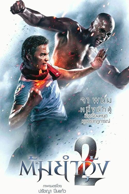 ดูหนังออนไลน์ฟรี The Protector 2 (2013) ต้มยำกุ้ง 2