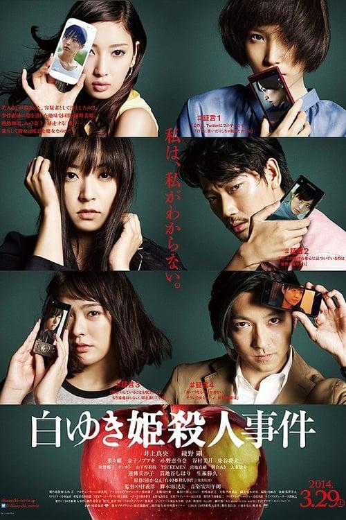 ดูหนังออนไลน์ฟรี The Snow White Murder Case (2014) Shiro Yuki Hime Satsujin Jiken