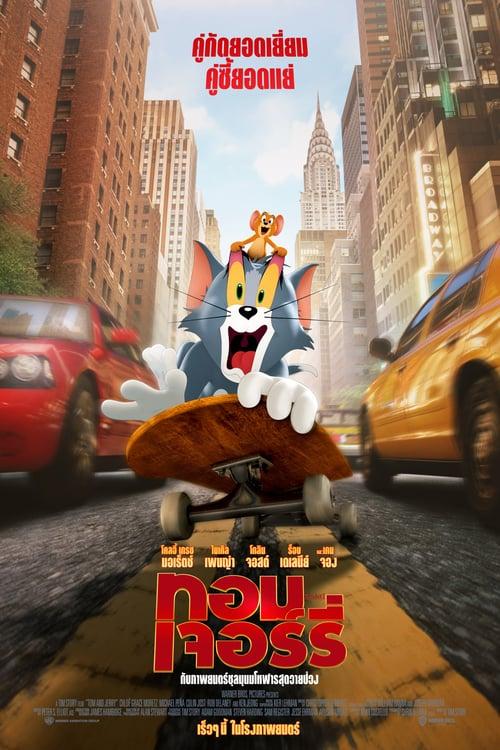 ดูหนังออนไลน์ฟรี Tom and Jerry (2021) ทอมแอนด์เจอร์รี่