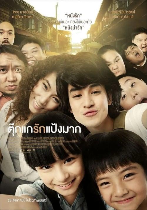 ดูหนังออนไลน์ฟรี Tookae Ruk Pang Mak (2014) ตุ๊กแกรักแป้งมาก