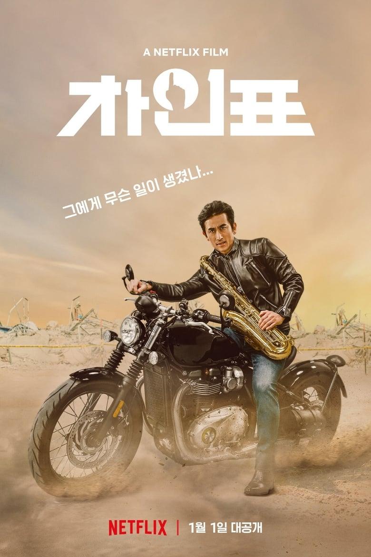 ดูหนังออนไลน์ฟรี What Happened to Mr Cha (2021) ชาอินพโย สุภาพบุรุษสุดขั้ว