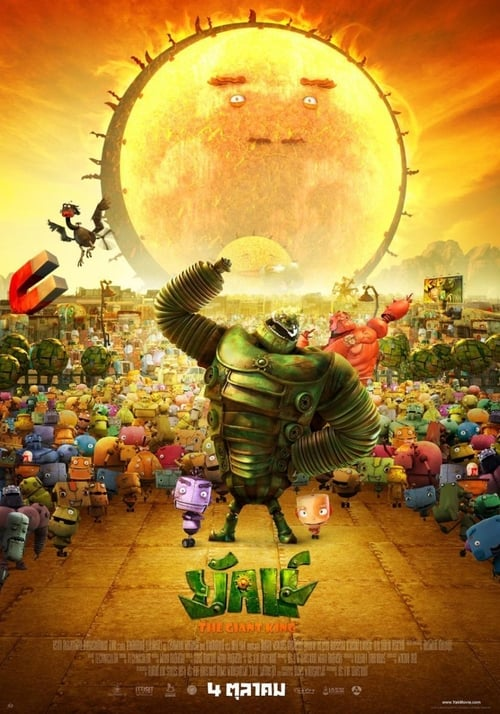 ดูหนังออนไลน์ฟรี Yak – The Giant King (2012) ยักษ์