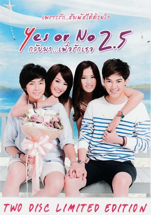 ดูหนังออนไลน์ Yes or No 2.5 (2015) กลับมา เพื่อรักเธอ
