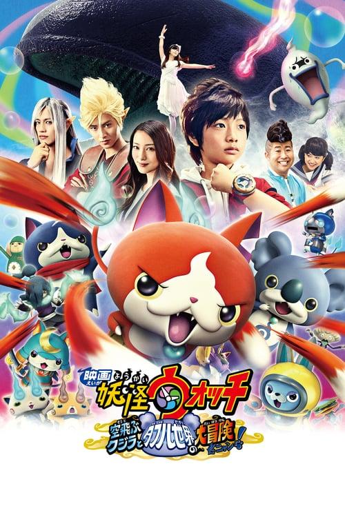 ดูหนังออนไลน์ฟรี Yo-Kai Watch Movie (2016) โยไควอช เดอะมูฟวี่ ความลับแห่งต้นกำเนิด เมี้ยว