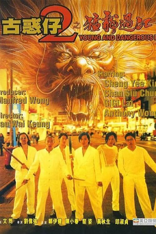 ดูหนังออนไลน์ฟรี Young and Dangerous 2 (1996) กู๋หว่าไจ๋ 2 มังกรฟัดโลก