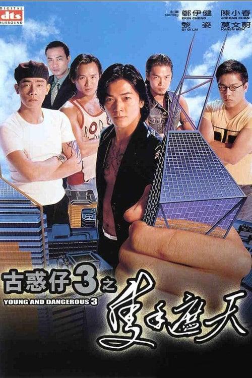 ดูหนังออนไลน์ฟรี Young and Dangerous 3 (1996) กู๋หว่าไจ๋ 3 ใหญ่ครองเมือง