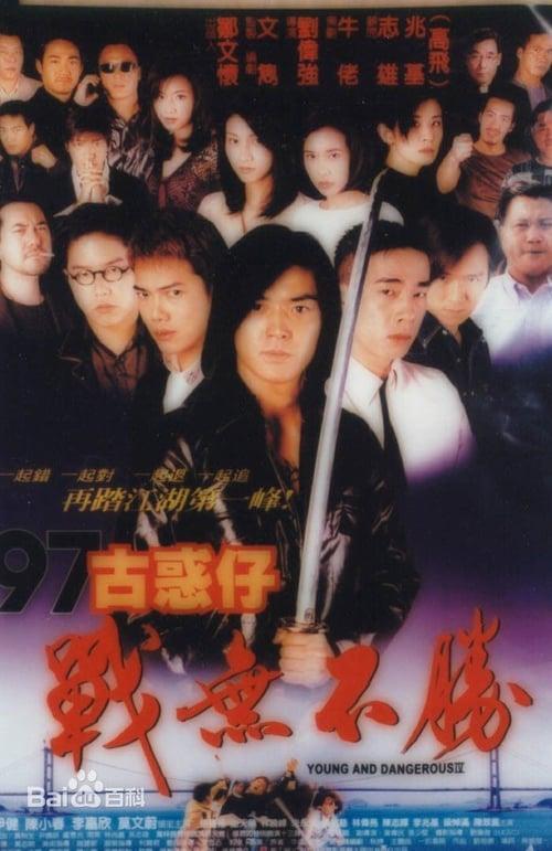 ดูหนังออนไลน์ฟรี Young and Dangerous 4 (1997) กู๋หว่าไจ๋ 4 อันธพาลกวนเมือง
