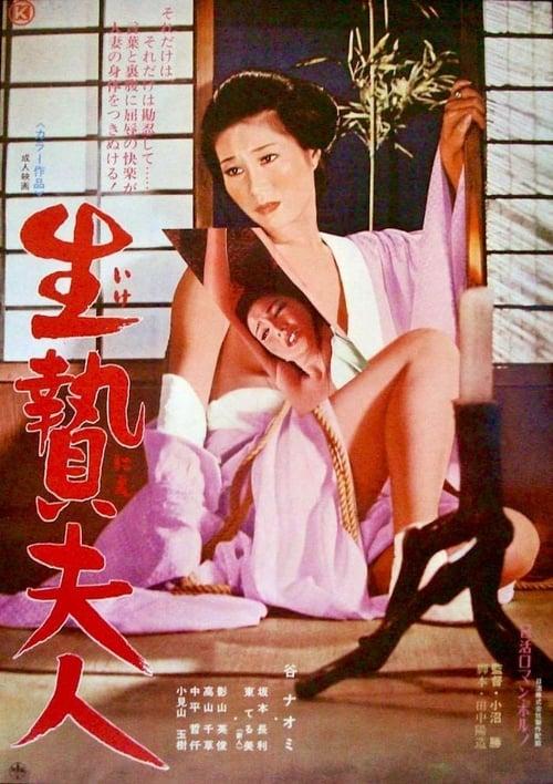 ดูหนังออนไลน์ฟรี 18+ Wife to Be Sacrificed (1974)