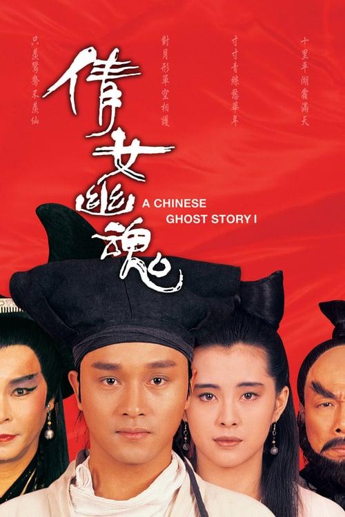 ดูหนังออนไลน์ฟรี A Chinese Ghost Story (1987) โปเยโปโลเย เย้ยฟ้าแล้วก็ท้า