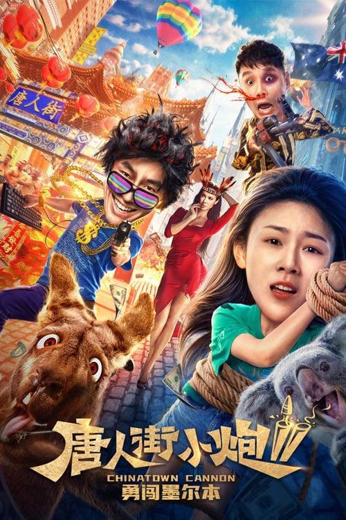 ดูหนังออนไลน์ฟรี Chinatown Cannon 2 (2020)