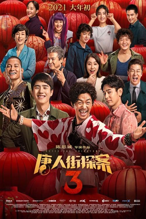 ดูหนังออนไลน์ฟรี Detective Chinatown 3 (2021) แก๊งม่วนป่วนโตเกียว 3