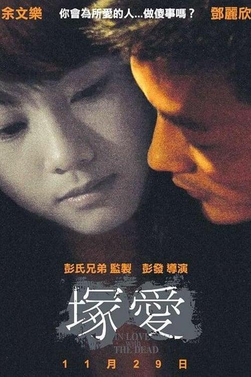 ดูหนังออนไลน์ฟรี In Love with the Dead (2007)
