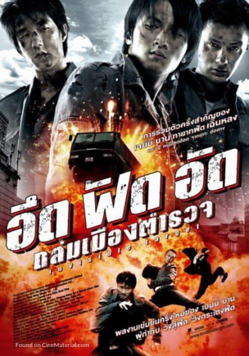 ดูหนังออนไลน์ฟรี Invisible Target (2007) อึด ฟัด อัด ถล่มเมืองตำรวจ