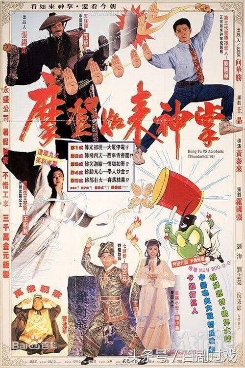 ดูหนังออนไลน์ฟรี Kung Fu VS Acrobatic (1990) เจาะตำนานยูไล
