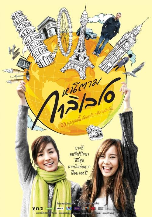 ดูหนังออนไลน์ Nee Dtaam Galileo (2009) หนีตามกาลิเลโอ