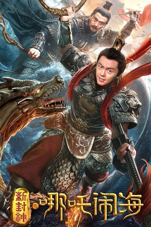 ดูหนังออนไลน์ฟรี Nezha Conquers the Dragon King (2019) ตำนานห้องสิน ตอนนาจาปั่นป่วนทะเล