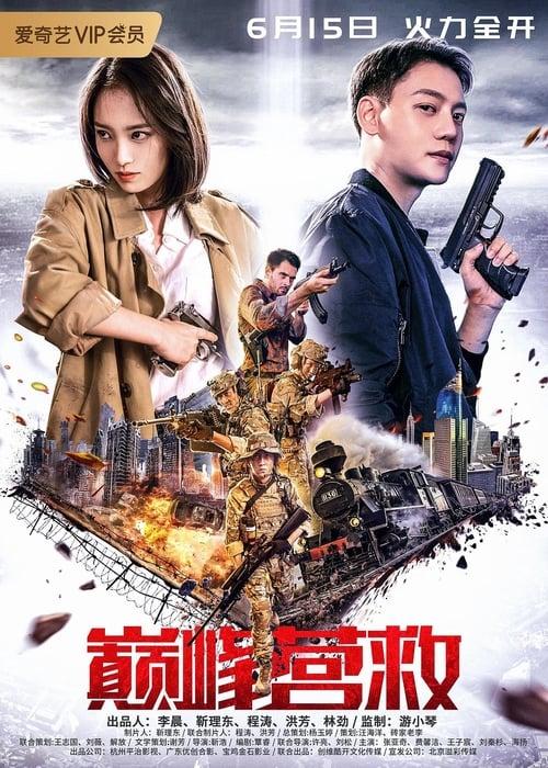 ดูหนังออนไลน์ฟรี Peak Rescue (Dian feng ying jiu) (2019) ยุทธการสุริยะทมิฬ