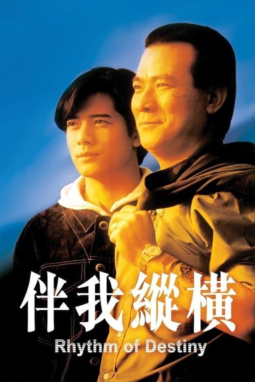 ดูหนังออนไลน์ฟรี Rhythm of Destiny (1992) เป็นน้อง เป็นพี่ เป็นเพื่อนร่วมสับ